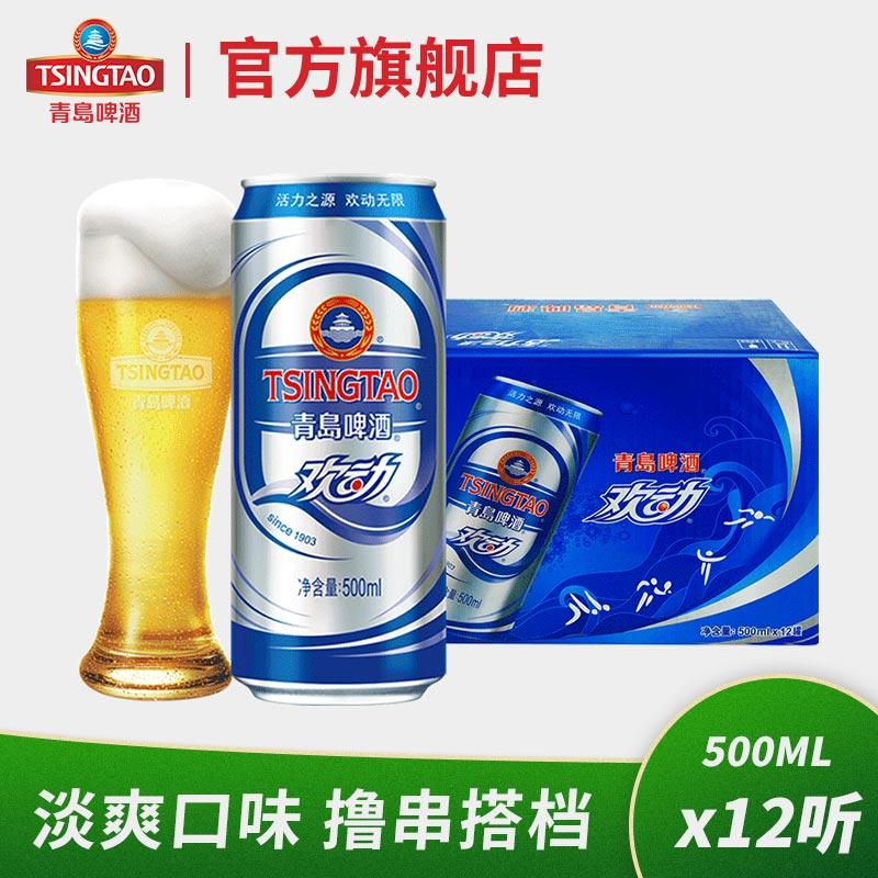 青岛啤酒欢动500ml*12听青岛生产淡爽运动啤酒促销全国包邮