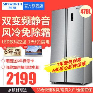 创维电冰箱双开门对开门 双变频节能静音风冷无霜家用冰箱W48AP