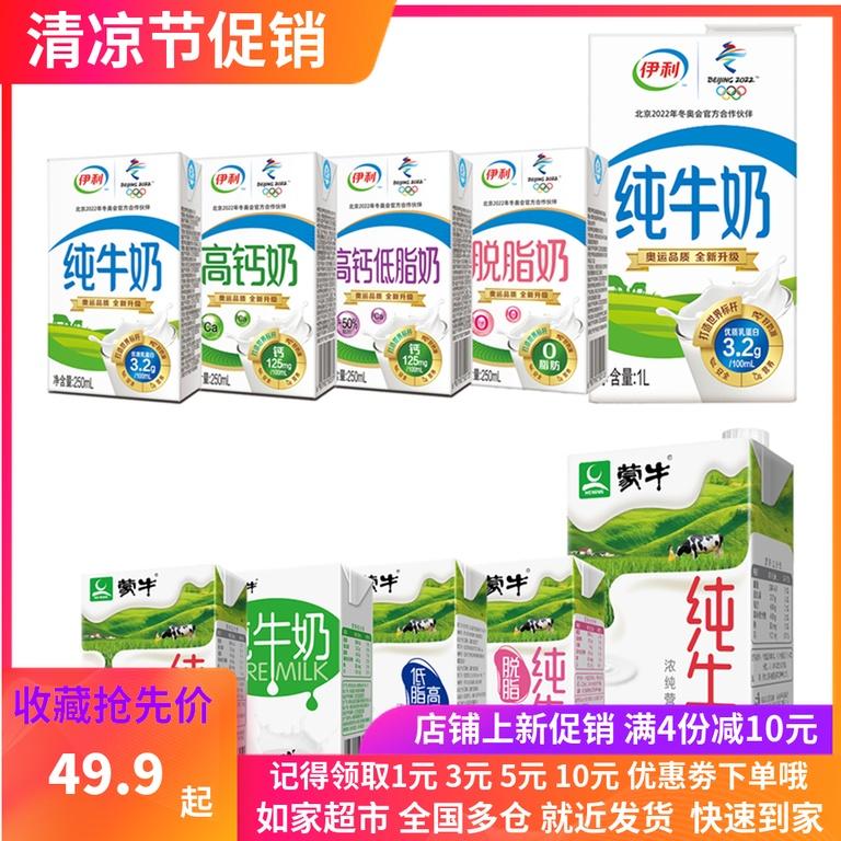 伊利 蒙牛纯牛奶高钙 高钙低脂 脱脂奶250ml*24盒 1L装*6盒 可选