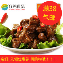 齐善素食 孜然素羊肉粒 健康大sc12蛋白豆ar肉仿荤斋菜