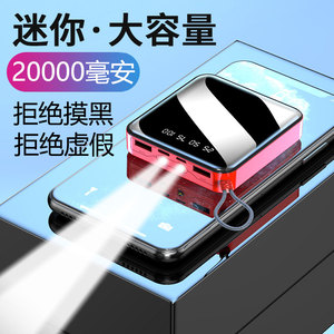 Mini charging treasure 20000 mAh ultra-thin compact portable fast charging flash charging large capacity creative personality female Apple x Huawei Red Rice mobile power graphene mobile phone 1000000 super large