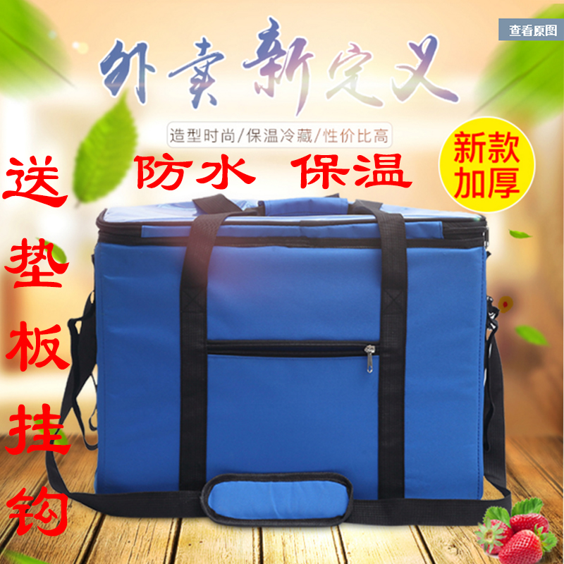 送外卖保温箱美团箱子保温送餐防水配送包餐箱冷藏骑手装备车载大