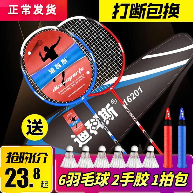 迪科斯羽毛球拍双拍正品耐用型碳素成人儿童小学生单进攻套装专业