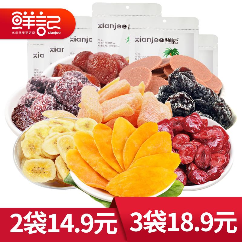 【3袋18.9】果干果脯蜜饯混合装各种水果片芒果条零食大礼包500g图片