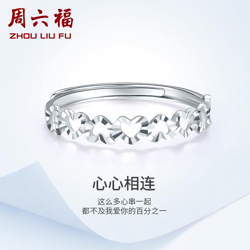 周六福 珠宝PT950铂金戒指女 心形活口白金戒指指环 挚爱PT012943