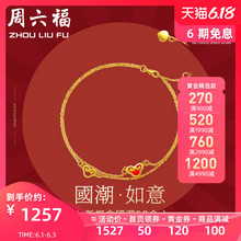 Zhou Liufu gold bracelet women's national Charm Gold Ruyi fine chain pricing jewelry Endless Gold folding Fashion Bracelet