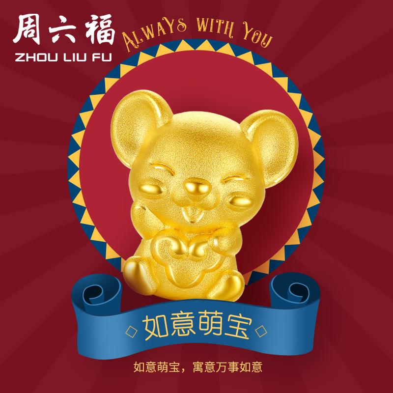 周六福 珠宝黄金转运珠女足金3D硬金手绳如意萌鼠 定价AD164832