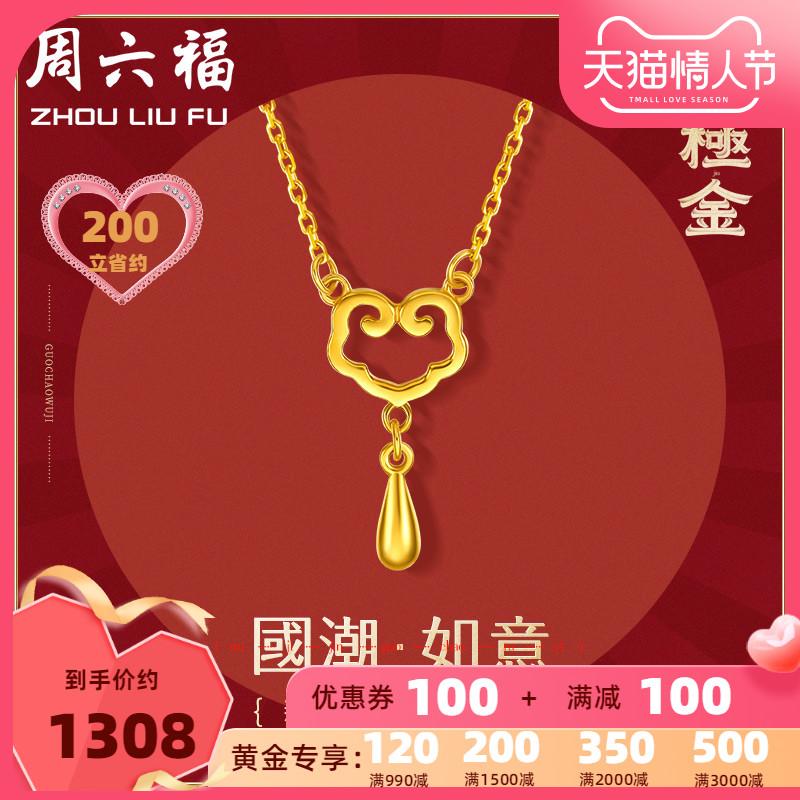 周六福 珠宝无极金黄金项链 国潮足金999如意套链 定价AA065059