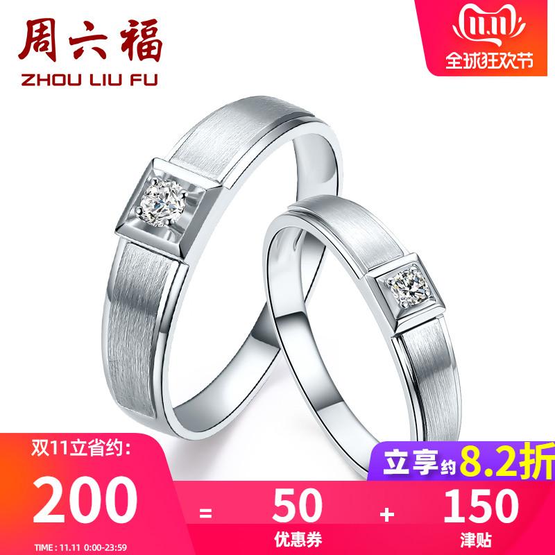 周六福 珠宝18K金钻石戒指男女款结婚对戒订婚钻戒情侣戒指璀璨