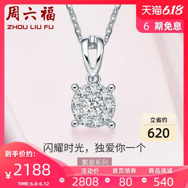 预售 周六福珠宝白18k金钻石吊坠女繁星系列群镶克拉效果正品钻戒