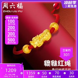 周六福3D硬金黄金手链男女款红绳转运珠手绳定价招财貔貅手串图片