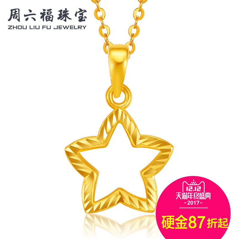 周六福 珠宝3D硬金黄金吊坠女 足金星星项坠项链女 定价AD041129