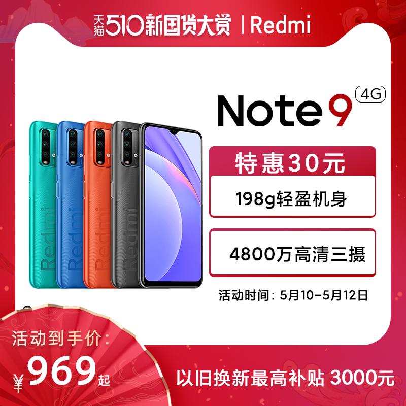 【限时特惠30】Redmi Note 9 4G 6000mAh大电量智能游戏拍照手机小米官方旗舰店官网正品11红米note94g