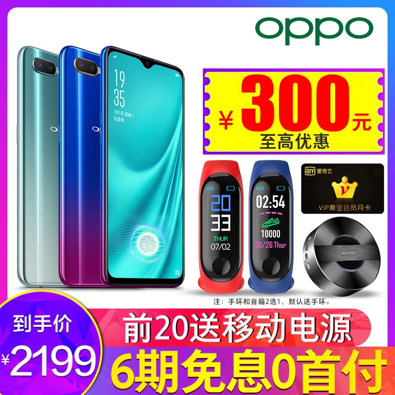 【至高优惠300】OPPO R15x 全网通 oppor15x手机全新机正品 oppo新品r15x r17 oppo限量版超薄 oppor15梦境版