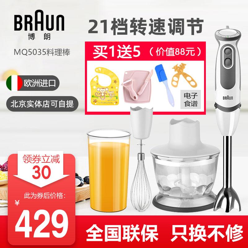 Braun/博朗 MQ545MQ5025/5035/3025婴儿辅食料理搅拌辅食机料理棒