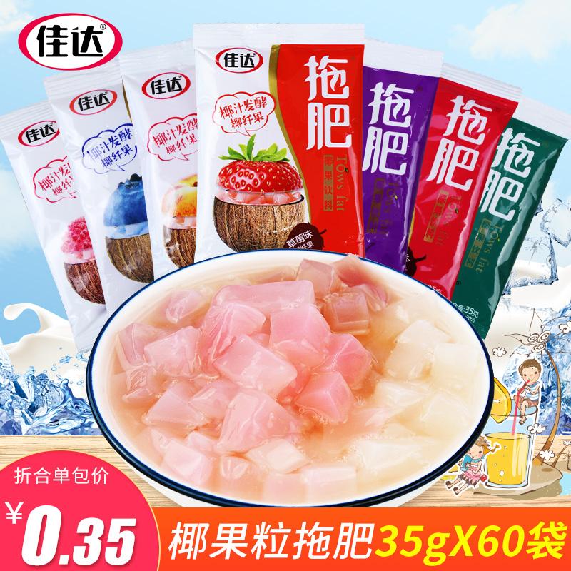 佳达拖肥椰果肉35g*60包 怀旧果冻布丁夏天零食托肥椰果粒小袋装