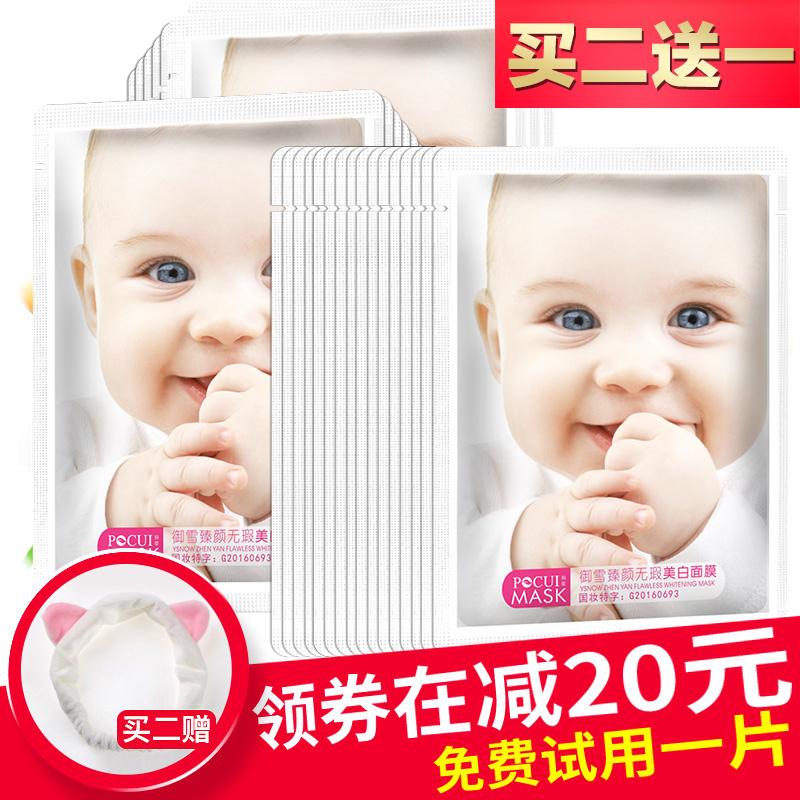 正品婴儿蚕丝面膜贴深层补水保湿美白淡斑提亮肤色收缩毛孔30片