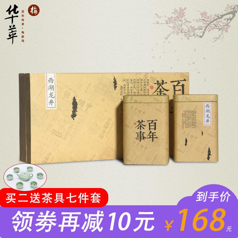 华萃 西湖龙井茶叶绿茶2017明前新茶春茶礼盒装250g送礼杭州特产