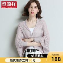 恒源祥cn0丝女秋季rt衫宽松短式镂空防晒薄针织外套披肩