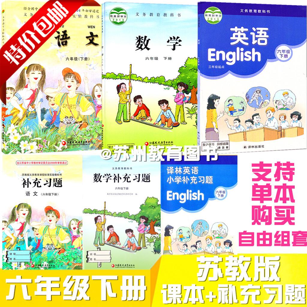 2017苏教版小学6六年级下册语文数学英语课本+补充习题全套教科书