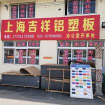 正品台湾吉祥鋁塑板4mm複合板材外牆門頭招牌開槽背景牆自貼吊頂