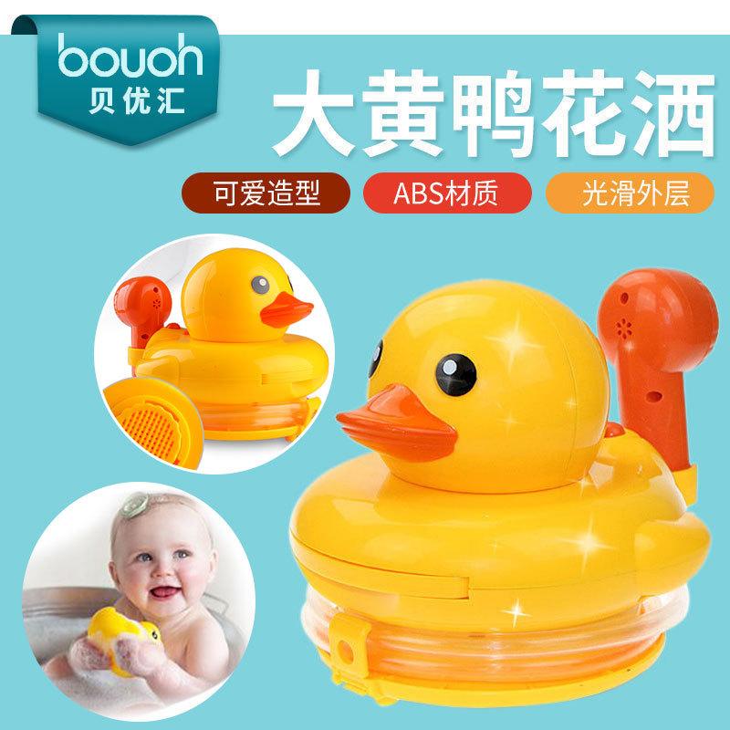 斯高抖音同款大黄鸭电动喷水花洒儿童婴儿宝宝浴缸澡盆洗澡玩具