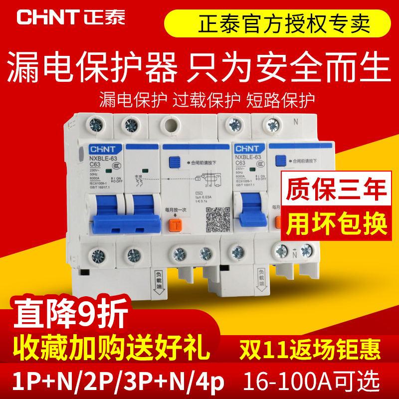 正泰漏电断路器家用空气开关带漏电保护空开2P漏保过载保护63A32A