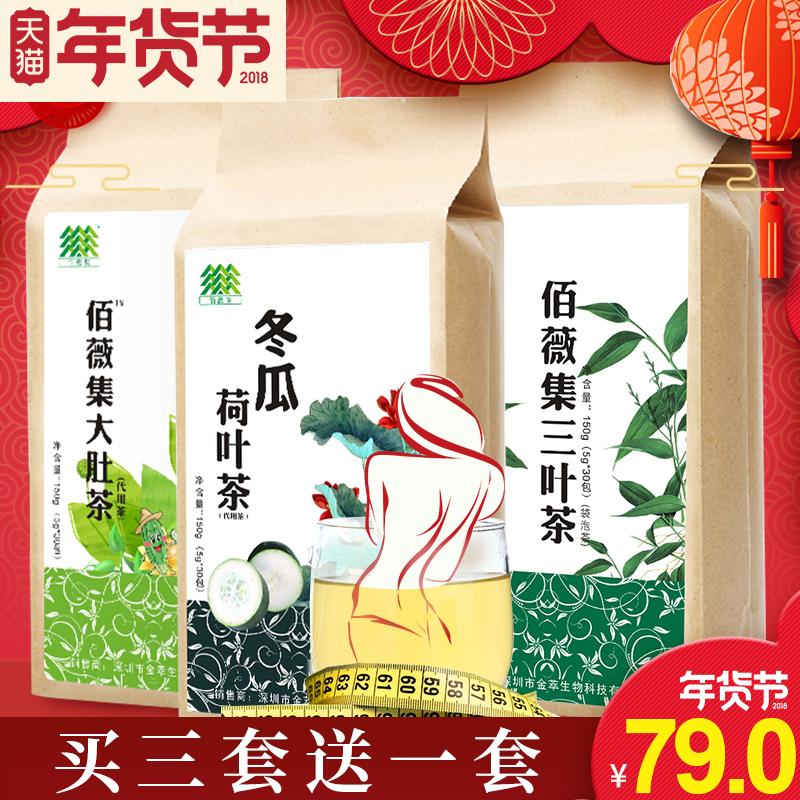 【买3送1】佰薇集冬瓜荷叶茶三叶茶大肚茶决明子花草茶组合泡袋装