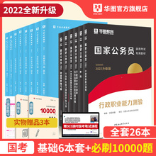 【2022全新】华图公务员考试通用教材国kq17202xx员考试专业教材真题试卷