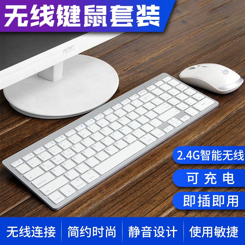 可充电版无线键盘鼠标套装 剪刀脚静音无声 USB超薄笔记本外接台式电脑和智能电视机 办公家用轻薄小无线键鼠