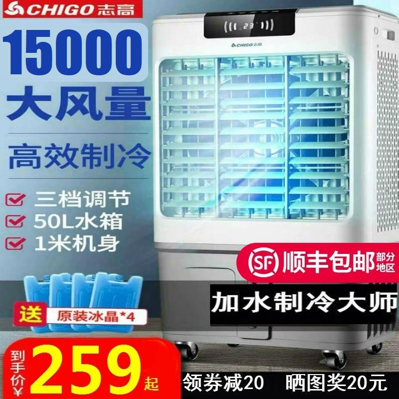 志高空调扇制冷风扇工业家用冷气水冷小空调大型商用移动冷风机
