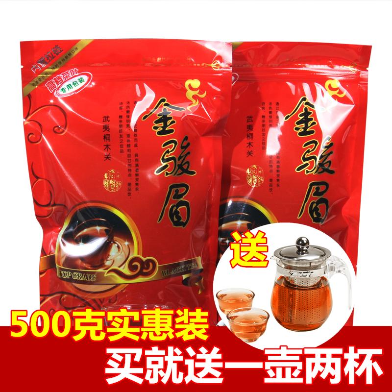 新茶 金骏眉红茶500g 蜜香型 武夷山桐木关红茶茶叶 散装袋装包邮