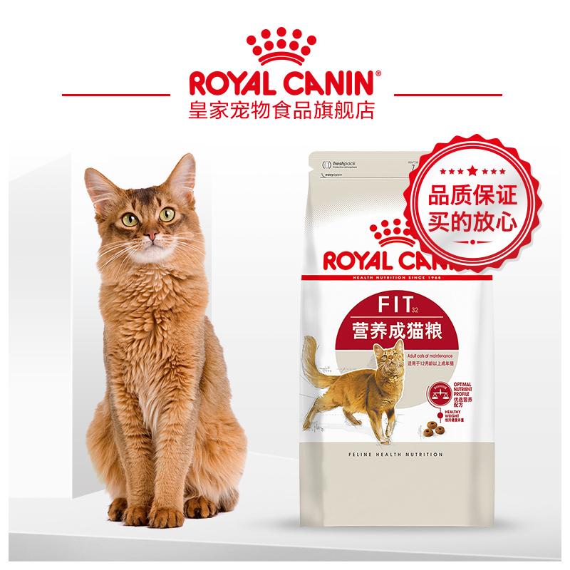 Royal Canin皇家猫粮 营养成猫粮F32/0.4KG 猫主粮