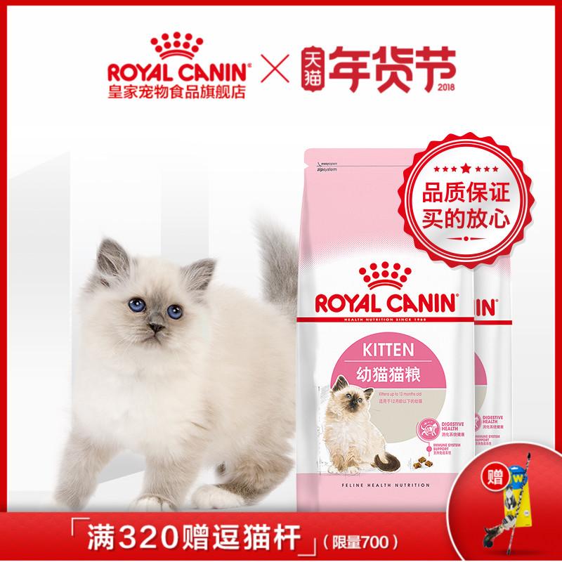 皇家猫粮 幼猫猫粮幼猫粮宠物猫粮猫粮K36/2KG*2猫主粮 包邮