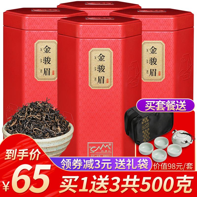 买一送三金骏眉红茶茶叶散装武夷山金俊眉罐装凤鼎红礼盒装共500g优惠券