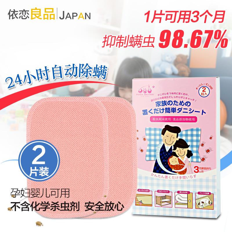 日本除螨贴祛螨虫家用螨虫喷剂床上用品免洗床垫驱虫杀螨虫2片装