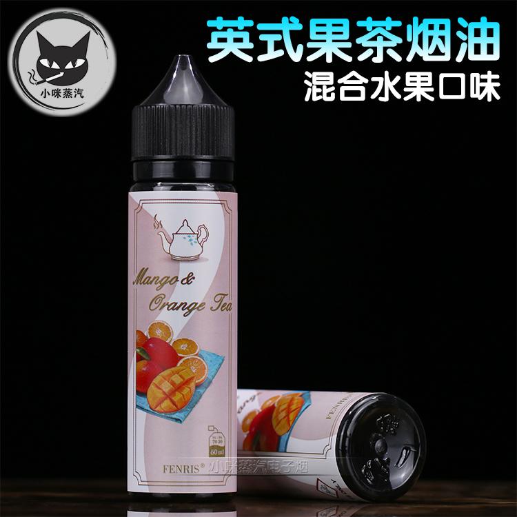 英国进口英式水果茶烟油混合草莓橘子芒果水果口味电子烟烟油60ml