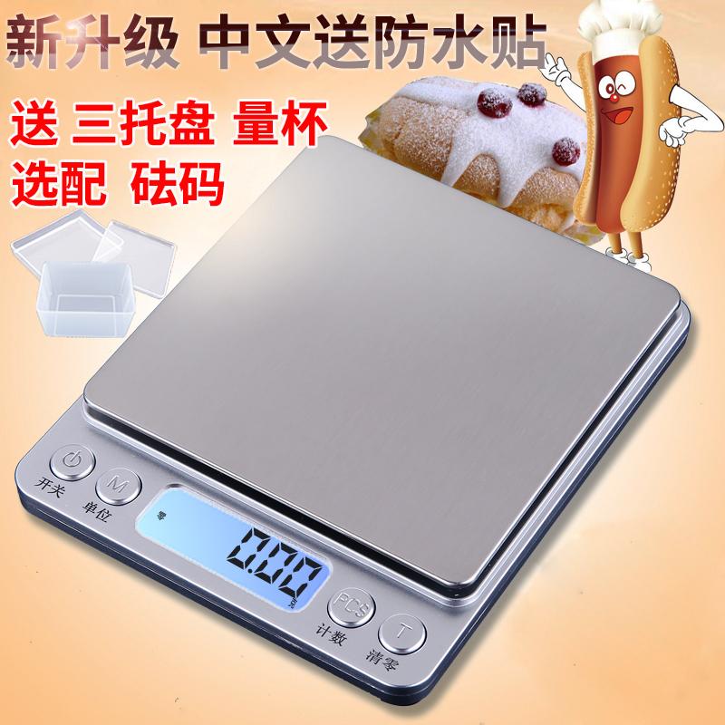 精准厨房秤电子称0.01g家用烘焙称重度克数0.1g小秤高精度小天平