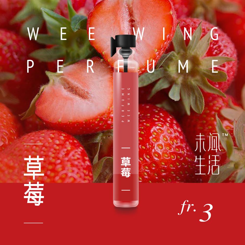 Weewing未闻原创の草莓./ 单香 可爱清新系香水 少女香水~