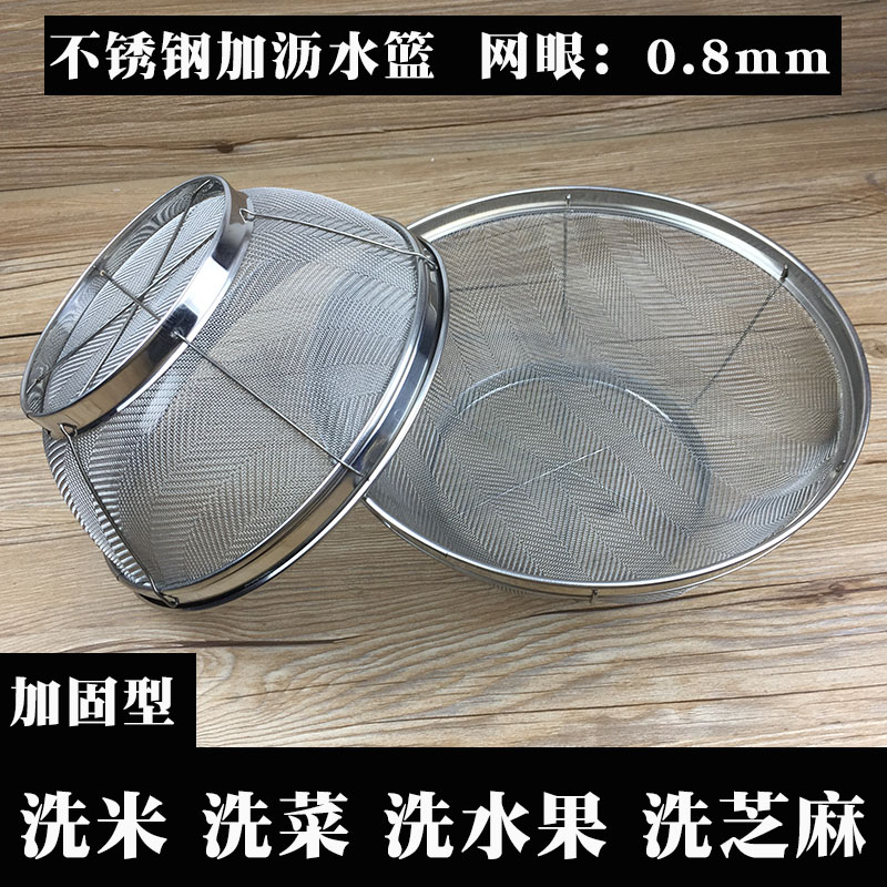 不锈钢厨房洗菜篮子洗菜沥水盆网篮圆形水果家用篮淘米箩洗米筛筐