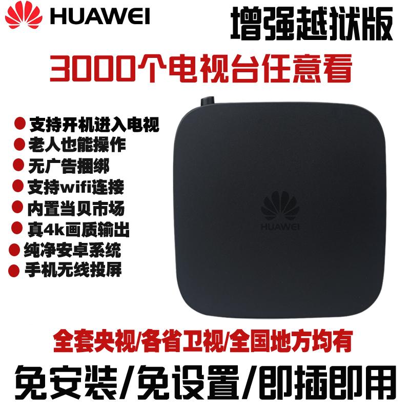 华为悦高清网络机顶盒电视盒子无线WiFi直播安卓魔盒4k家用全网通