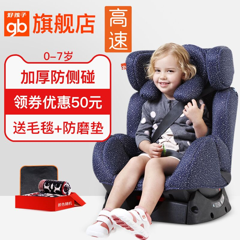 好孩子7系高速安全座椅双向安装坐躺调节0-4-7岁宽敞舒适CS529
