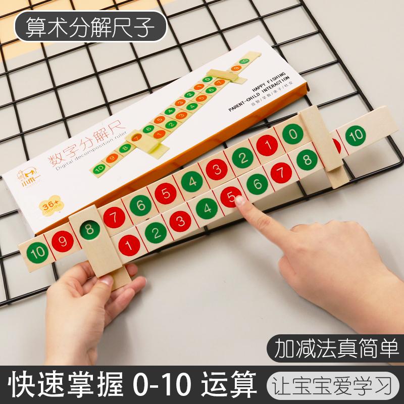 数学分解尺幼儿园玩具儿童数字加减法一年级算术教具蒙氏算数神器