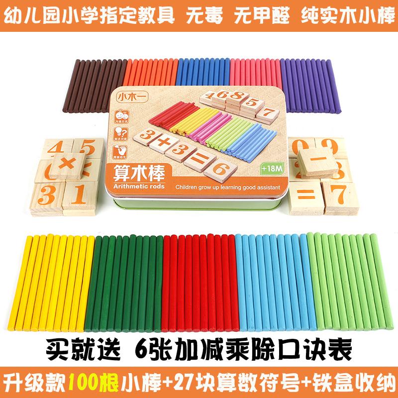 儿童数数棒幼儿园小学加减法算盘数学教具小棒算数棒益智算术玩具