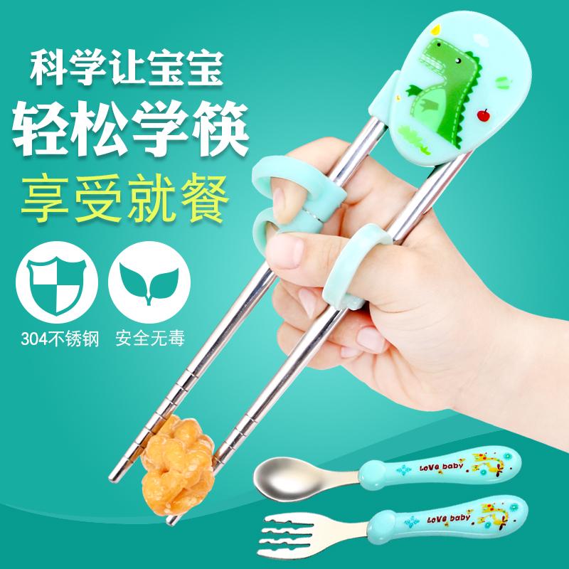 儿童筷子训练学习筷儿童餐具勺子宝宝吃饭不锈钢练习筷男女孩一段