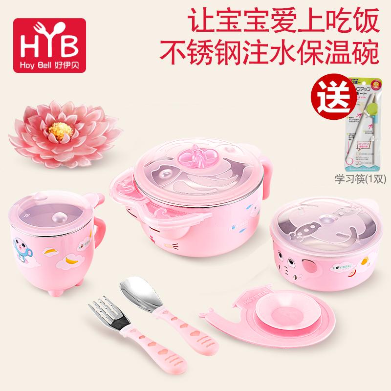 宝宝碗勺套装304不锈钢保温注水碗婴儿碗勺训练碗吸盘碗辅食碗