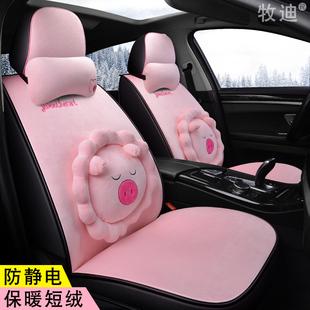 冬季短毛绒汽车坐垫可爱女卡通全包围座椅套四季座套女神款网红
