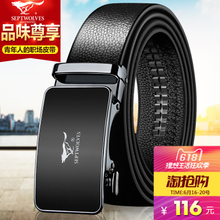 Seven wolves belt men's leather belt automatic buckle business youth leisure trend pure leather genuine belt