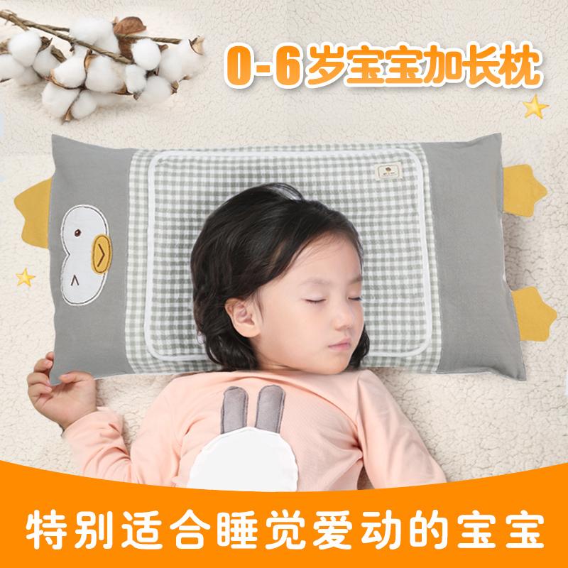 宝宝觉觉 儿童枕头纯棉四季通用婴儿新生儿0-1-3-6岁小学生幼儿园