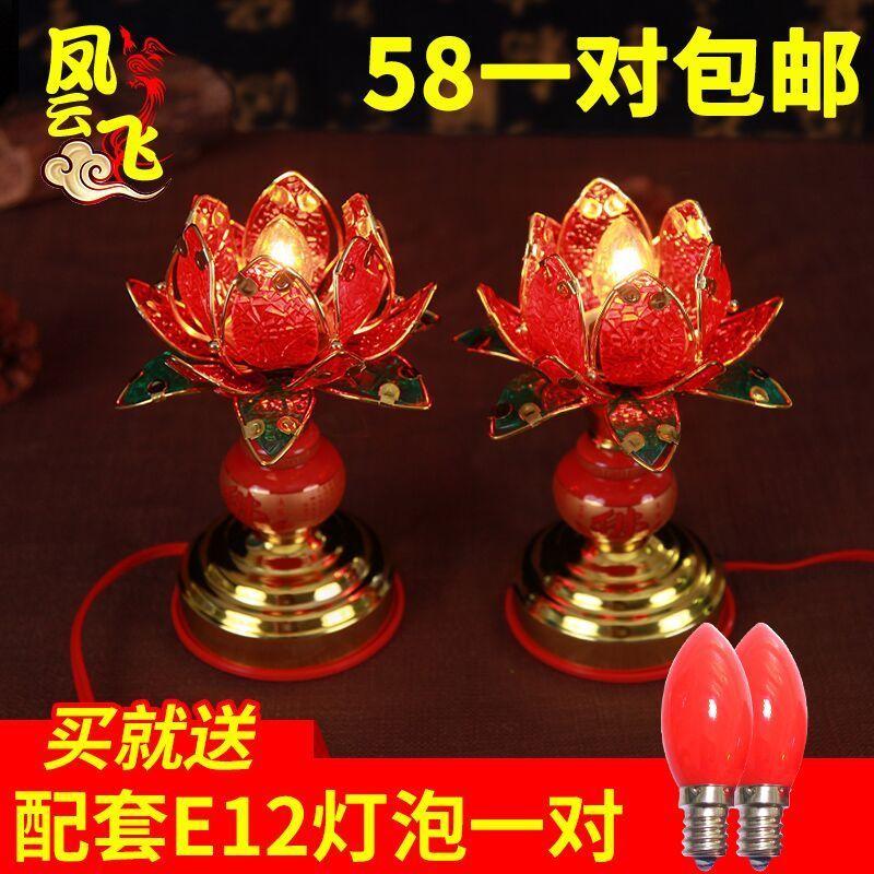 佛前莲花灯佛供灯LED家用长明灯财神灯荷花供灯一对红色佛具用品